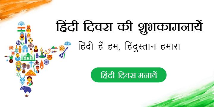 Hindi Diwas | हिंदी दिवस