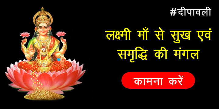 Lakshmi Pooja | #दीपावली