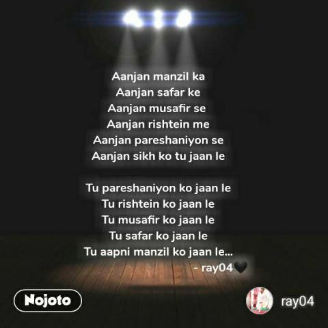 Aanjan manzil ka Aanjan safar ke Aanjan musafir se  Aanjan rishtein me Aanjan pareshaniyon se Aanjan sikh ko tu jaan le  Tu pareshaniyon ko jaan le Tu rishtein ko jaan le Tu musafir ko jaan le Tu safar ko jaan le Tu aapni manzil ko jaan le...                                        - ray04🖤 #NojotoQuote