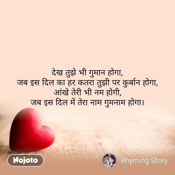 Dil Shayari  देख तुझे भी गुमान होगा, जब इस दिल का हर कतरा तुझी पर कुर्बान होगा, आंखे तेरी भी नम होगी, जब इस दिल में तेरा नाम गुमनाम होगा। #NojotoQuote