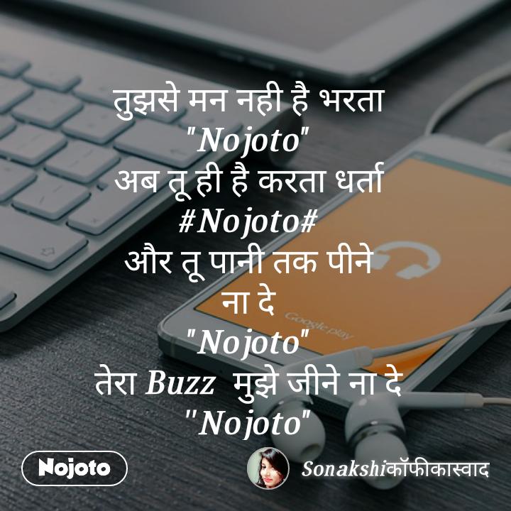 """तुझसे मन नही है भरता """"Nojoto"""" अब तू ही है करता धर्ता #Nojoto# और तू पानी तक पीने ना दे """"Nojoto"""" तेरा Buzz  मुझे जीने ना दे ''Nojoto"""""""