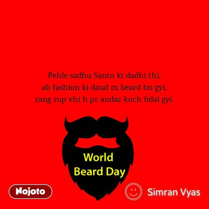 World Beard Day Pehle sadhu Santo ki dadhi thi, ab fashion ki daud m beard bn gyi, rang rup vhi h pr andaz kuch bdal gyi.