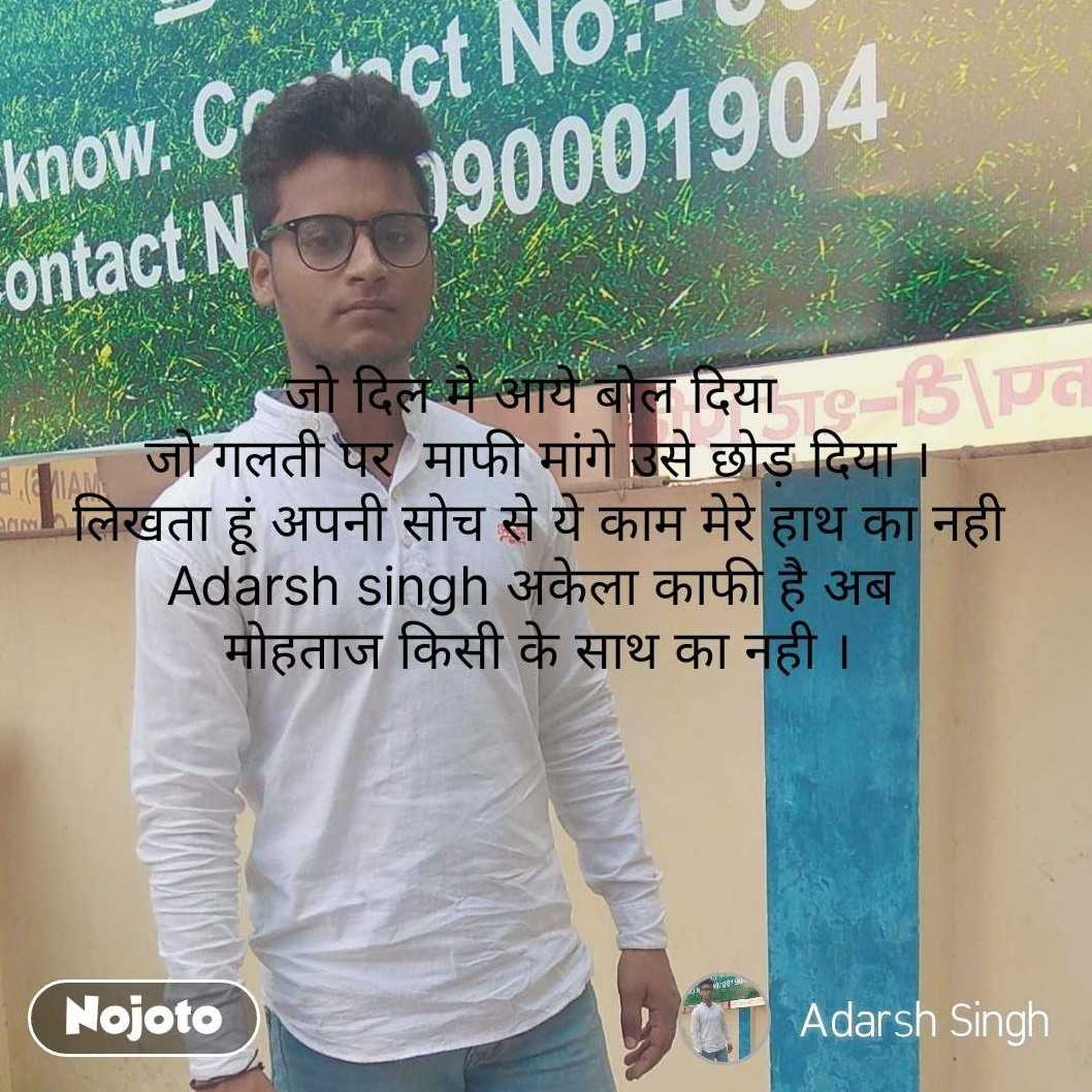 Adarsh Singh if death strikes before  i prove my blood i swear i will kill the death