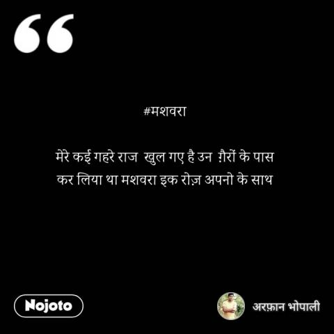 #मशवरा  मेरे कई गहरे राज  खुल गए है उन  ग़ैरों के पास कर लिया था मशवरा इक रोज़ अपनो के साथ #NojotoQuote