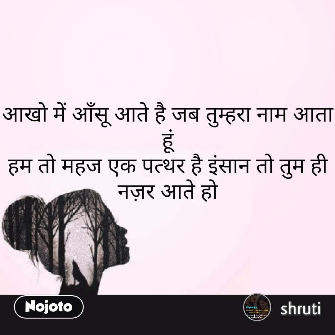 Girl quotes in Hindi आखो में आँसू आते है जब तुम्हरा नाम आता हूं हम तो महज एक पत्थर है इंसान तो तुम ही नज़र आते हो  #NojotoQuote