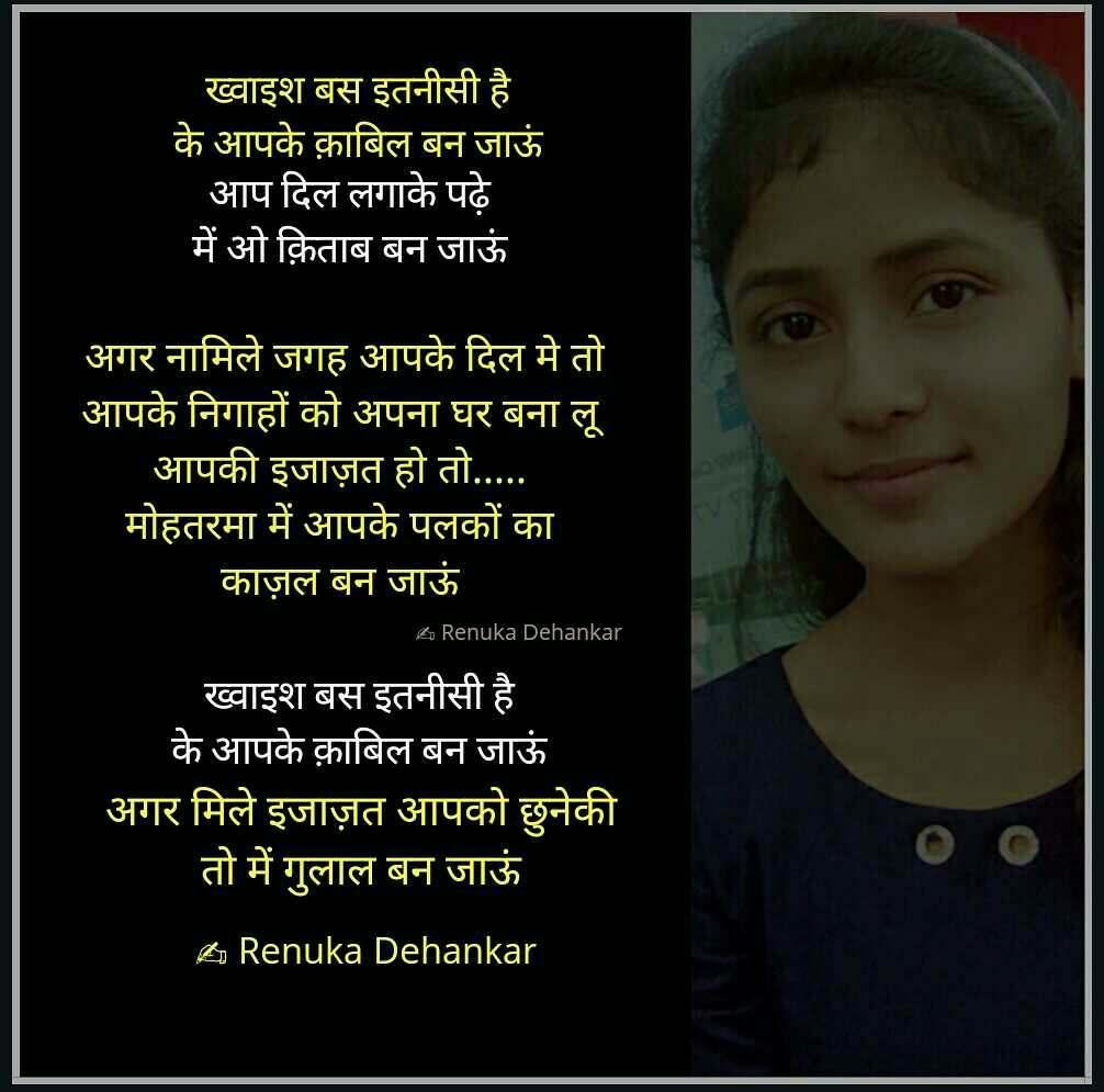 renukadehankar #shayari #hindi #hindipost #gazal | Shayari