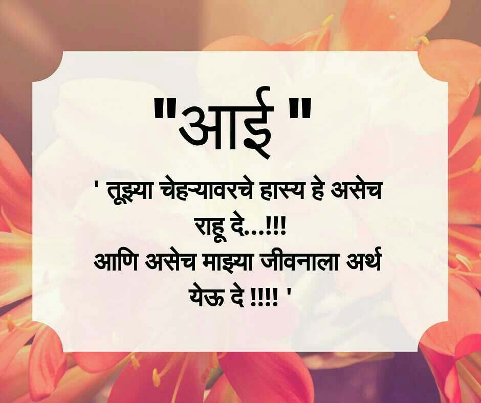 Aai Mother Aai Marathi Marathipost Life Quotes Shayari Stor