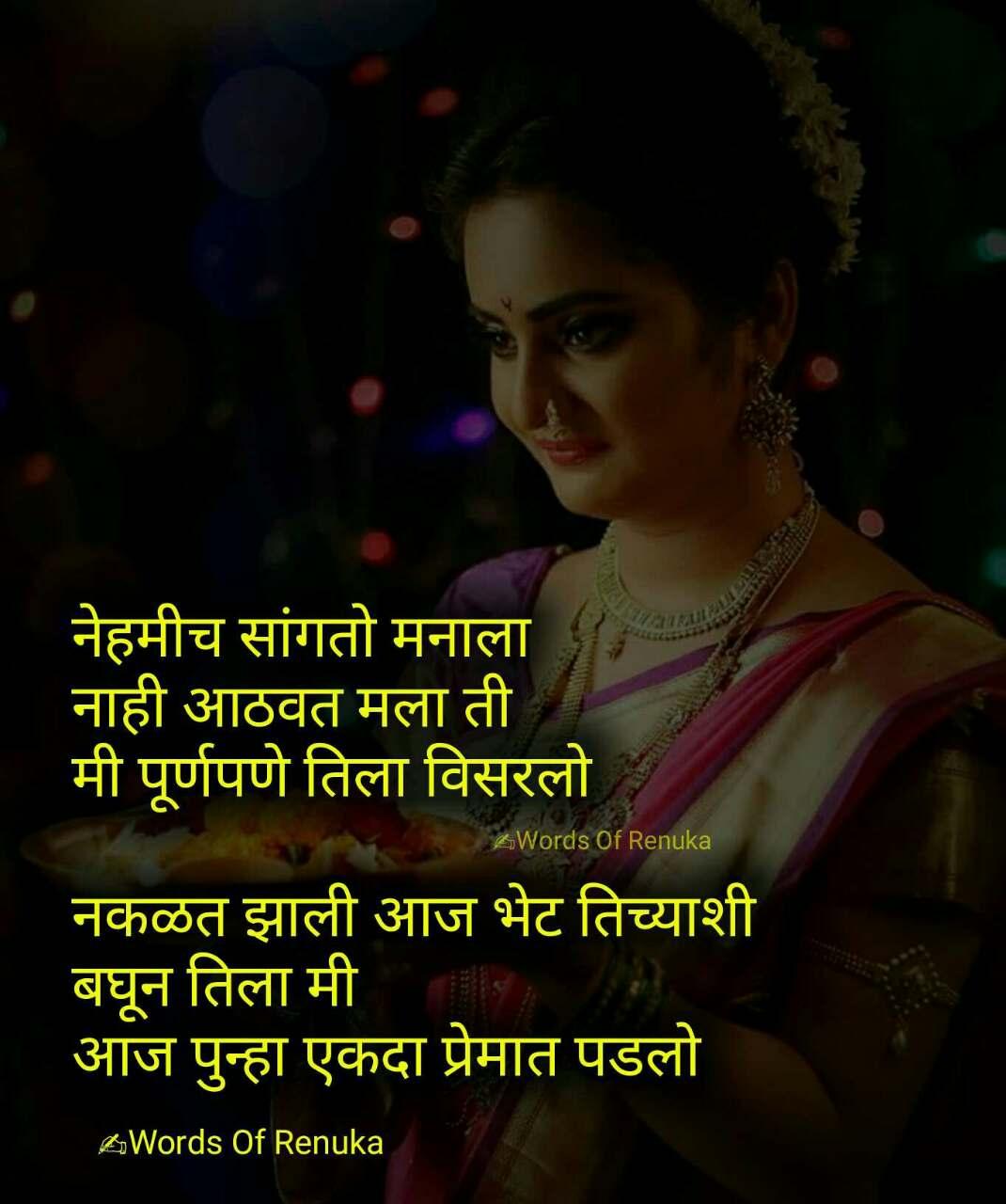 Marathi Poems On Nature