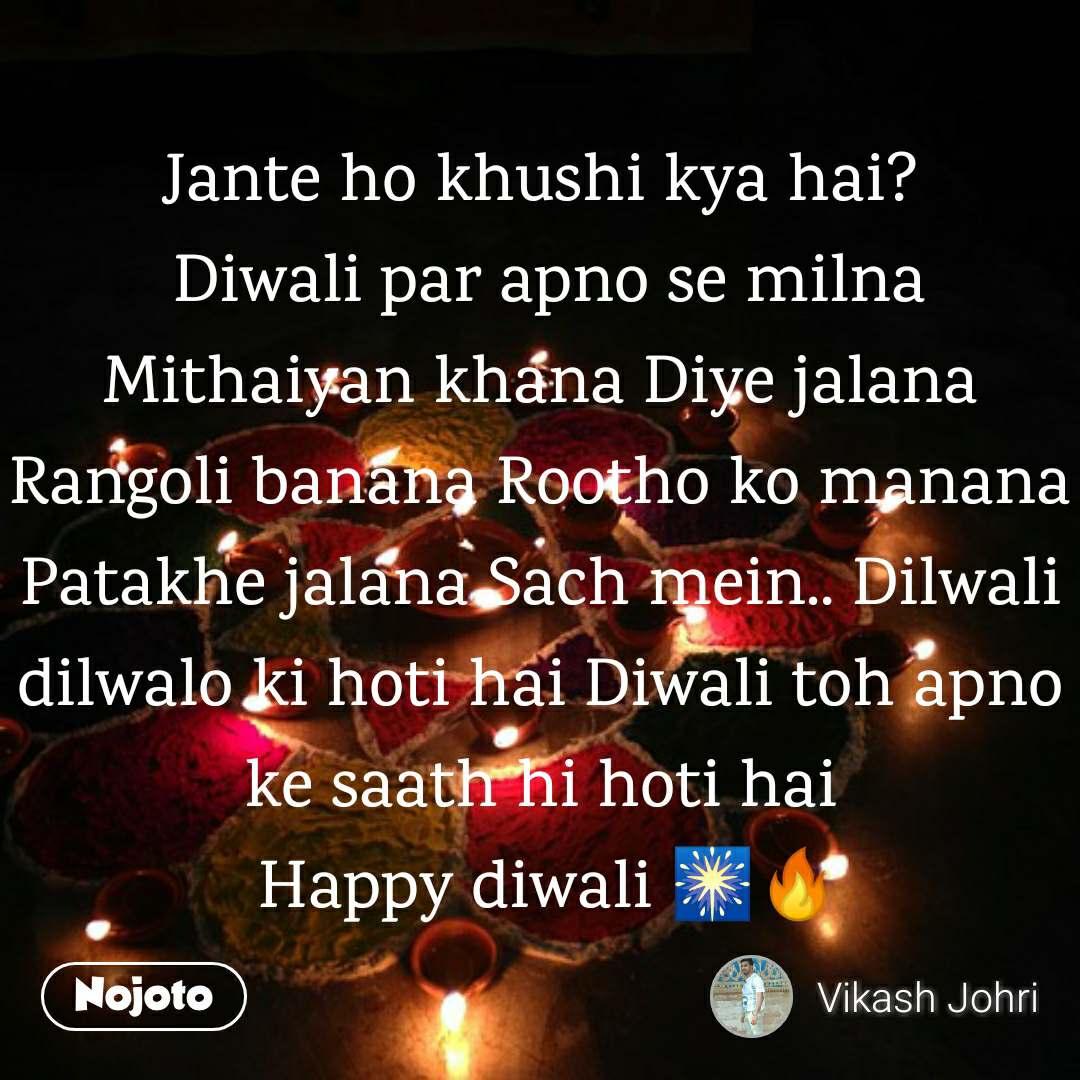 Jante ho khushi kya hai?  Diwali par apno se milna Mithaiyan khana Diye jalana Rangoli banana Rootho ko manana Patakhe jalana Sach mein.. Dilwali dilwalo ki hoti hai Diwali toh apno ke saath hi hoti hai  Happy diwali 🎆🔥