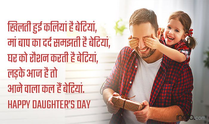 Happy Daughters Day Quotes Shayari Story Poem Jokes Memes On Nojoto
