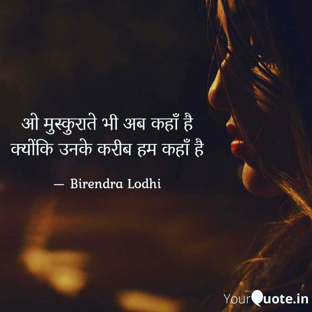Quotes Lovequotes Hindi Hindiquotes Shayari Nojoto Quotes S