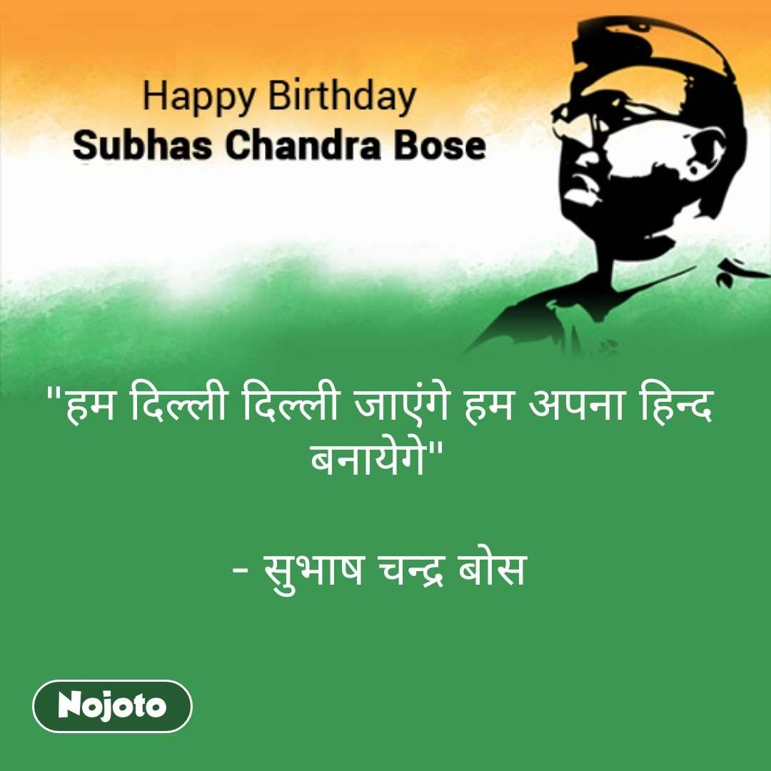 """subhas chandra bose quotes  """"हम दिल्ली दिल्ली जाएंगे हम अपना हिन्द बनायेगे""""  - सुभाष चन्द्र बोस  #NojotoQuote"""
