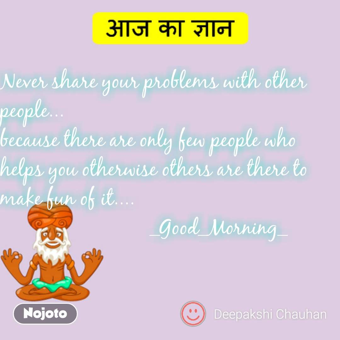 Never Share Your Problems With Quotes Shayari Story Poem