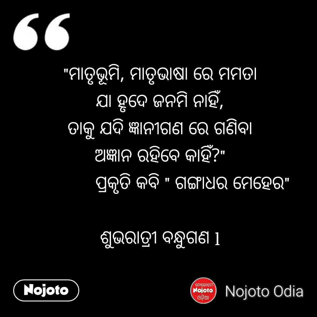 Latest Odia Quotes On Environment Image And Video  Nojoto-8802
