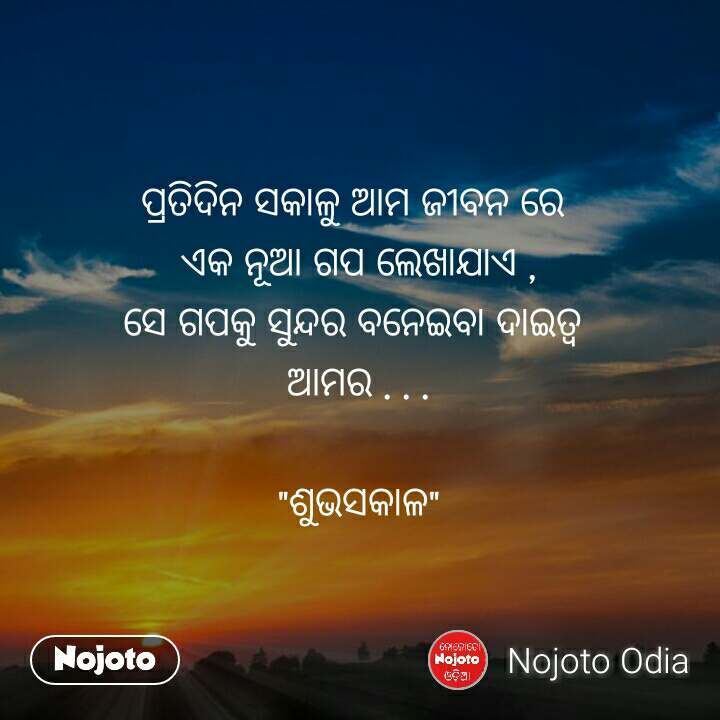 Good Morning Nojoto Quotes Nojotoodia Quotes Shayari Story