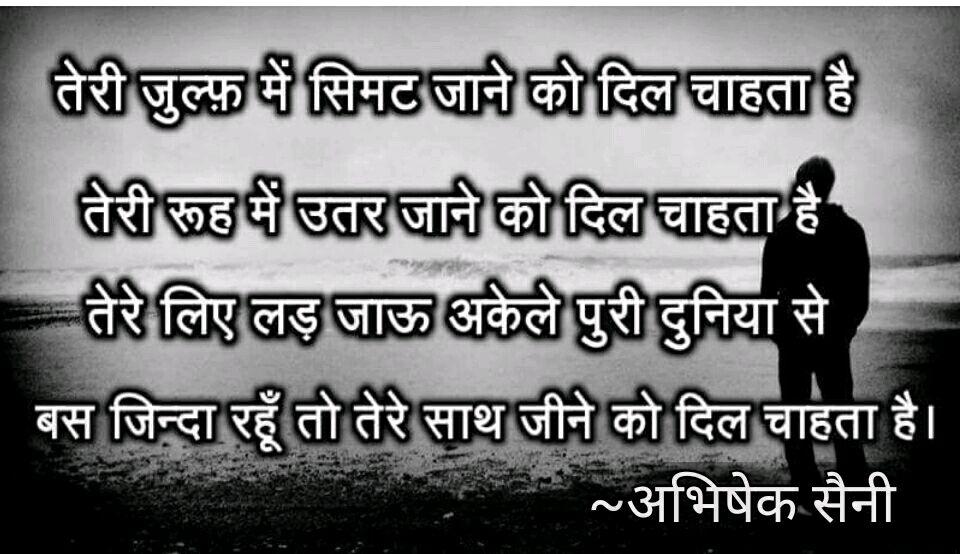 nojoto shayri love teramerasath quotes shayari story poem