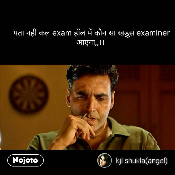 Akshay kumar quotes पता नही कल exam हॉल में कौन सा खड़ूस examiner  आएगा,,।।  #NojotoQuote