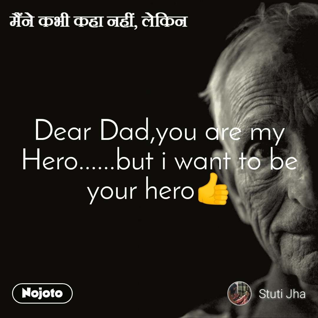 मैंने कभी कहा नहीं, लेकिन Dear Dad,you are my Hero......but i want to be your hero👍