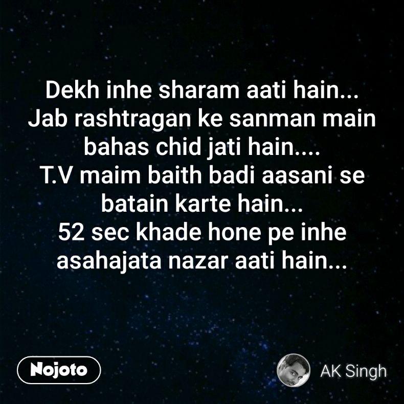 Dekh inhe sharam aati hain    Jab rashtragan ke sa | Nojoto