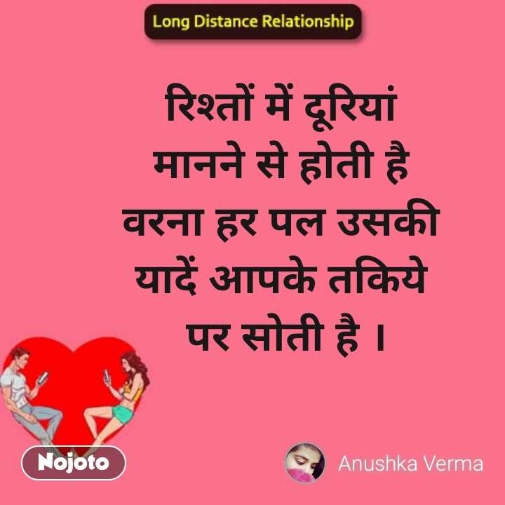 Long Distance Relationship रिश्तों में दूरियां  मानने से होती है  वरना हर पल उसकी  यादें आपके तकिये  पर सोती है । #NojotoQuote