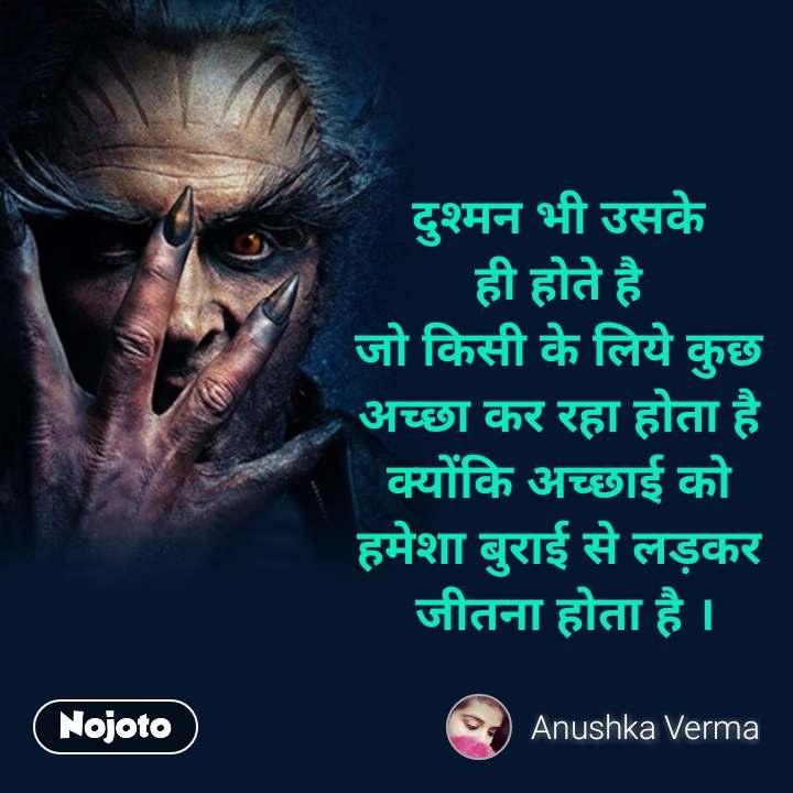 दुश्मन भी उसके  ही होते है  जो किसी के लिये कुछ  अच्छा कर रहा होता है  क्योंकि अच्छाई को  हमेशा बुराई से लड़कर  जीतना होता है । #NojotoQuote