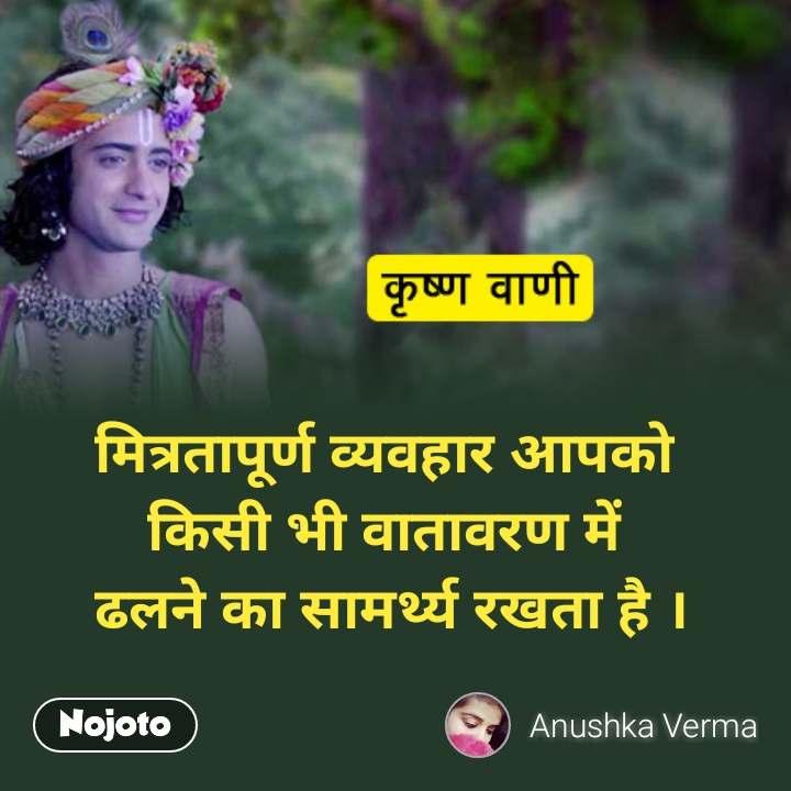 krishna vani मित्रतापूर्ण व्यवहार आपको  किसी भी वातावरण में  ढलने का सामर्थ्य रखता है ।  #NojotoQuote