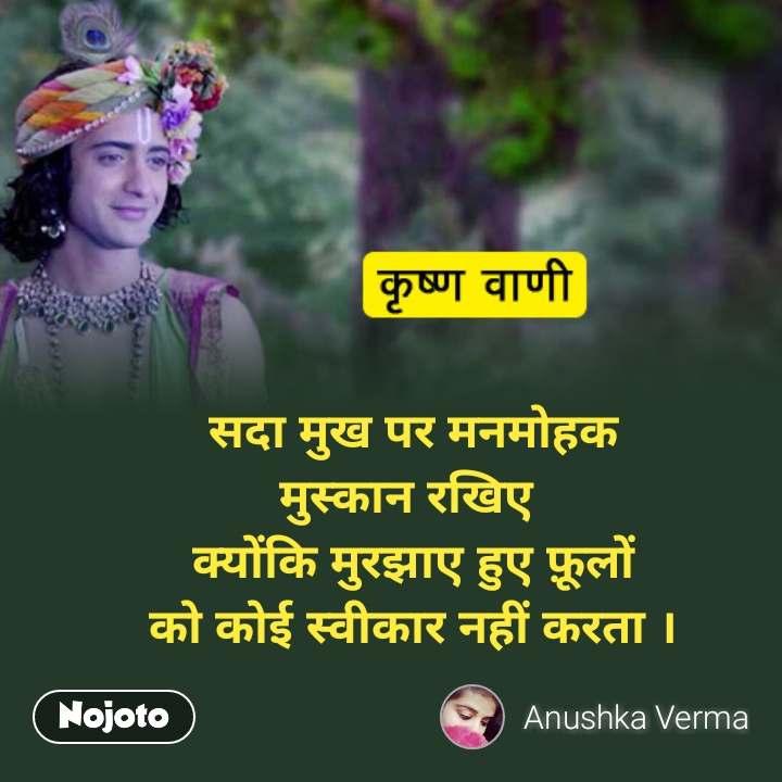 krishna vani सदा मुख पर मनमोहक मुस्कान रखिए  क्योंकि मुरझाए हुए फ़ूलों को कोई स्वीकार नहीं करता । #NojotoQuote