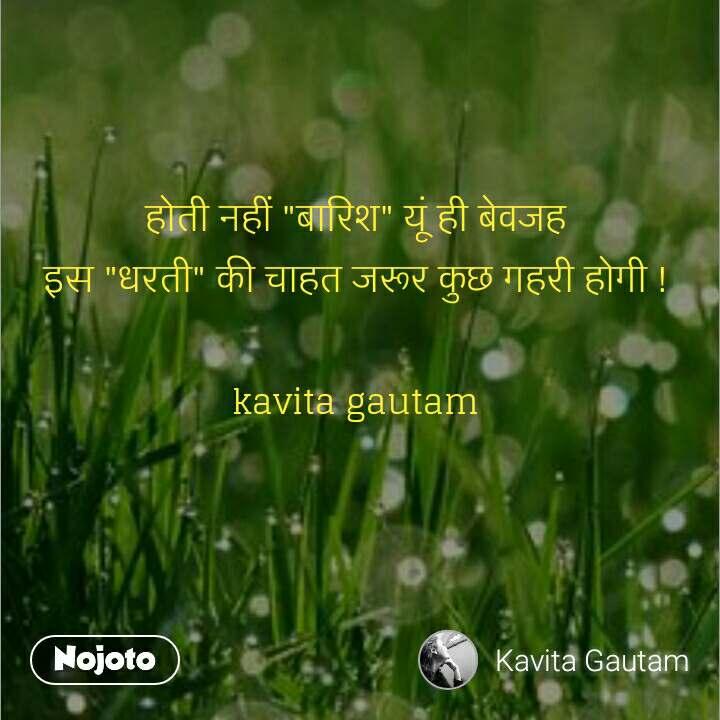 """होती नहीं """"बारिश"""" यूं ही बेवजह  इस """"धरती"""" की चाहत जरूर क�छ गहरी होगी !   kavita gautam"""
