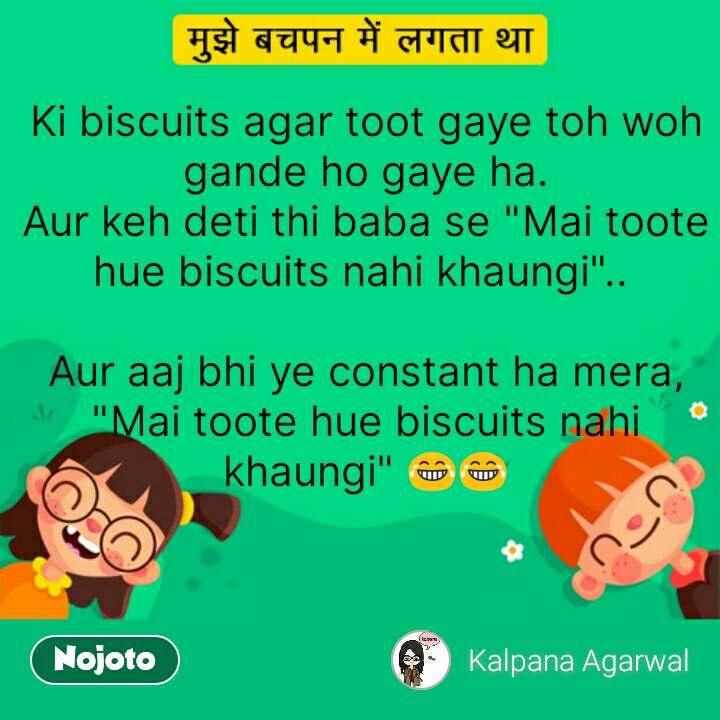 "bachpan mein lagta tha Ki biscuits agar toot gaye toh woh gande ho gaye ha. Aur keh deti thi baba se ""Mai toote hue biscuits nahi khaungi""..   Aur aaj bhi ye constant ha mera, ""Mai toote hue biscuits nahi khaungi"" 😂😂 #NojotoQuote"