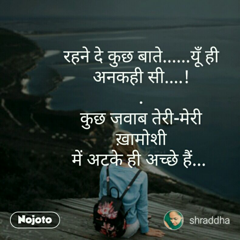 Silencepain Quotes Shayari Story Poem Jokes Memes On Nojoto