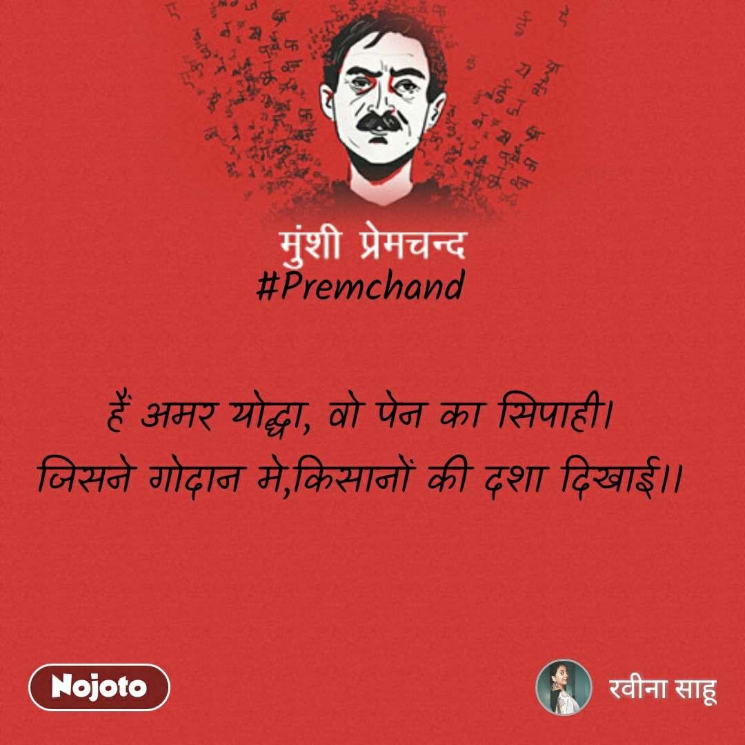 #Premchand   हैं अमर योद्धा, वो पेन का सिपाही। जिसने गोदान मे,किसानों की दशा दिखाई।।