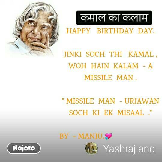 """Abdul Kalam  HAPPY   BIRTHDAY  DAY.  JINKI  SOCH  THI   KAMAL , WOH  HAIN  KALAM  - A  MISSILE  MAN .  """" MISSILE  MAN  - URJAWAN  SOCH  KI  EK  MISAAL  .""""    BY  - MANJU.💘"""