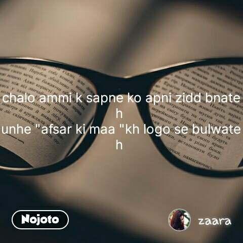 "Zindagi messages in hindi chalo ammi k sapne ko apni zidd bnate h  unhe ""afsar ki maa ""kh logo se bulwate h  #NojotoQuote"