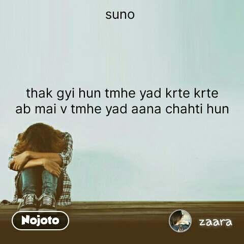 suno      thak gyi hun tmhe yad krte krte ab mai v tmhe yad aana chahti hun #NojotoQuote