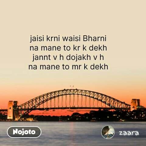 jaisi krni waisi Bharni  na mane to kr k dekh  jannt v h dojakh v h  na mane to mr k dekh  #NojotoQuote