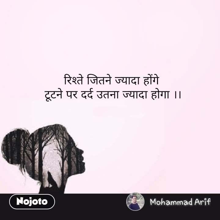 Girl quotes in Hindi रिश्ते जितने ज्यादा होंगे  टूटने पर दर्द उतना ज्यादा होगा ।। #NojotoQuote