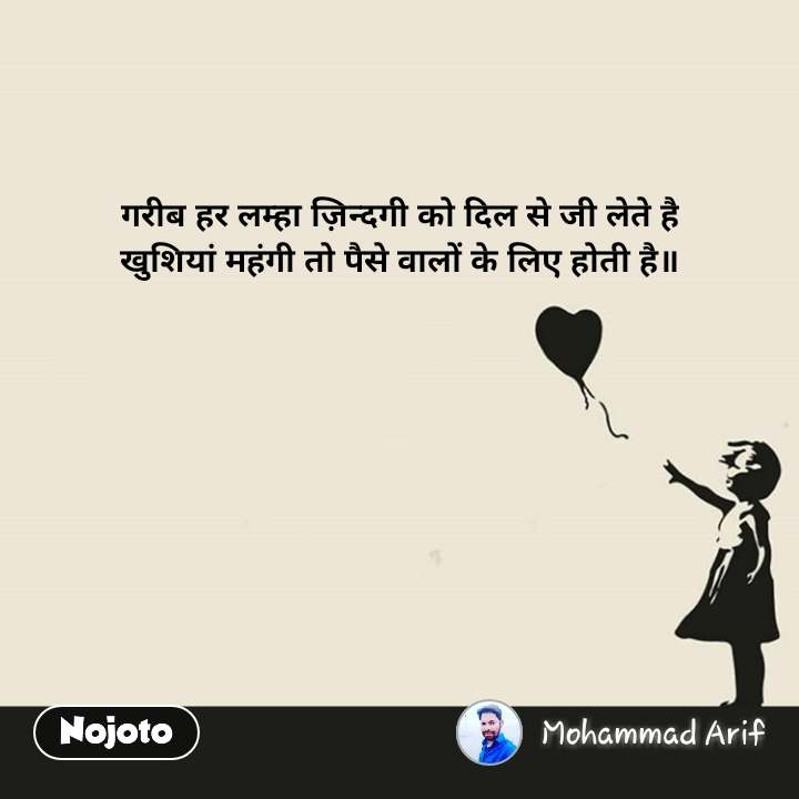 गरीब हर लम्हा ज़िन्दगी को दिल से जी लेते है खुशियां महंगी तो पैसे वालों के लिए होती है॥