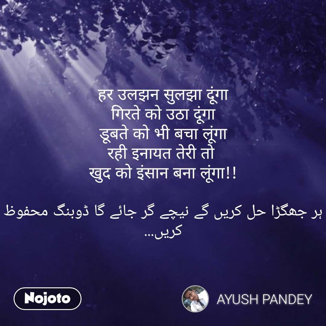 bhagwan quotes  हर उलझन सुलझा दूंगा गिरते को उठा दूंगा डूबते को भी बचा लूंगा रही इनायत तेरी तो  खुद को इंसान बना लूंगा!!  ہر جھگڑا حل کریں گے نیچے گر جائے گا ڈوبنگ محفوظ کریں... #NojotoQuote