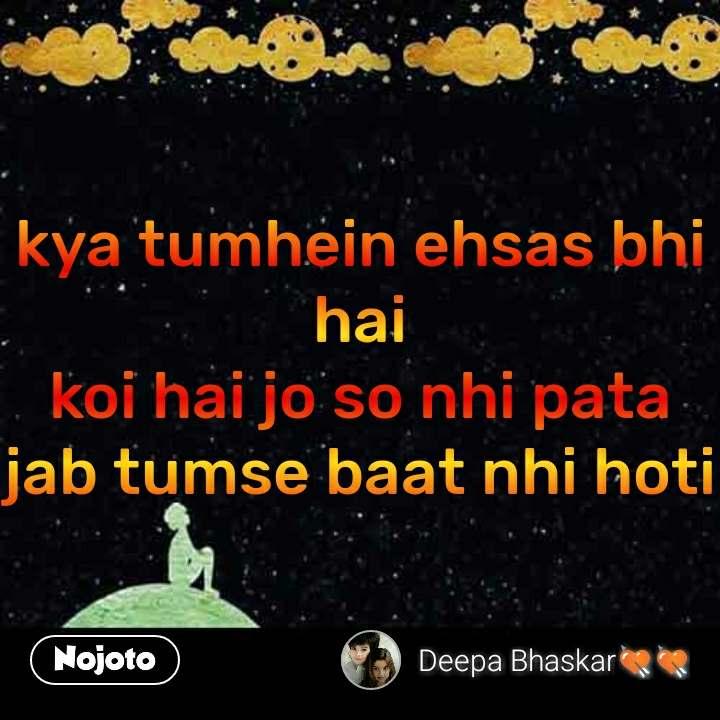 Good Night Shayari In Hindi Kya Tumhein Ehsas Bhi Hai Koi Hai Jo So