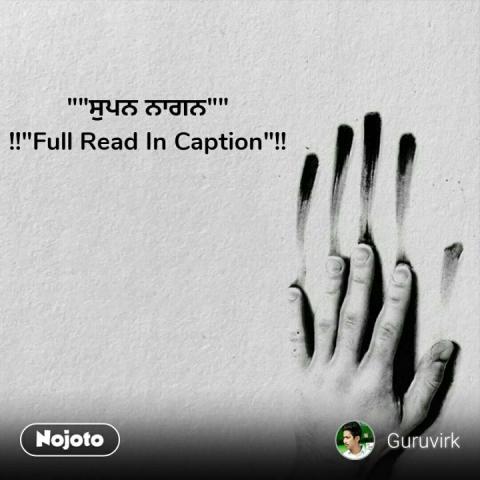 """""""""""ਸੁਪਨ ਨਾਗਨ"""""""" !!""""Full Read In Caption""""!! #NojotoQuote"""