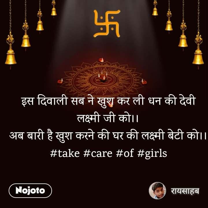 इस दिवाली सब ने खुश कर ली धन की देवी लक्ष्मी जी को।। अब बारी है खुश करने की घर की लक्ष्मी बेटी को।। #take #care #of #girls