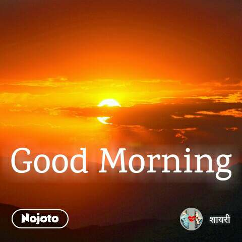 Good Morning Quotes Hindiquotes Nojotohindi Hindipoetry Poetry