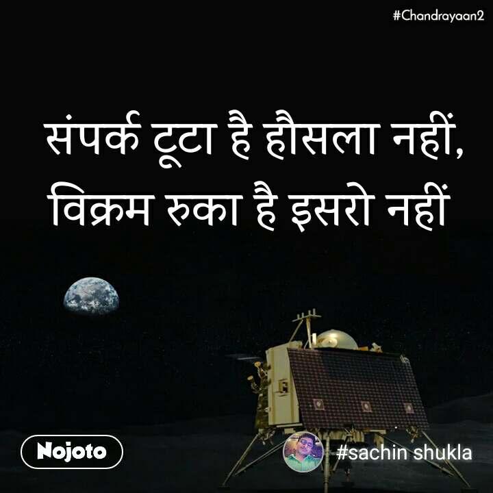 Chandrayaan2  संपर्क टूटा है हौसला नहीं, विक्रम रुका है इसरो नहीं