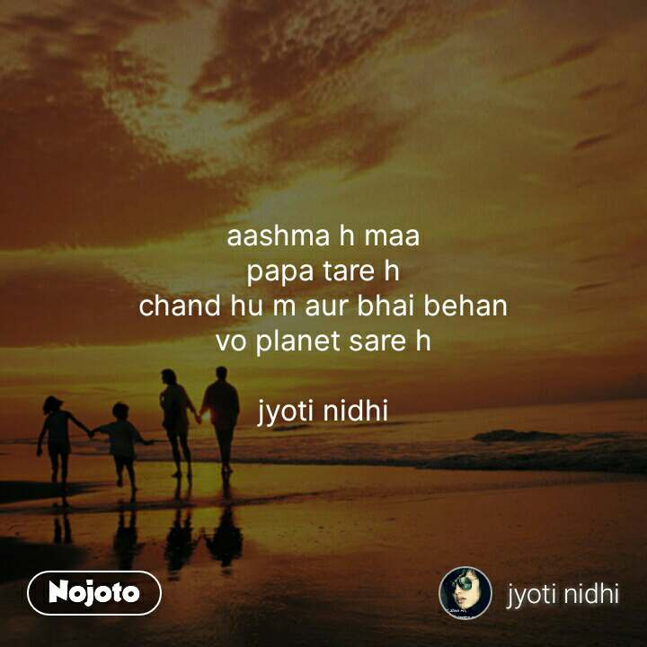 Quotes on family aashma h maa papa tare h chand hu m aur bhai behan vo planet sare h  jyoti nidhi #NojotoQuote