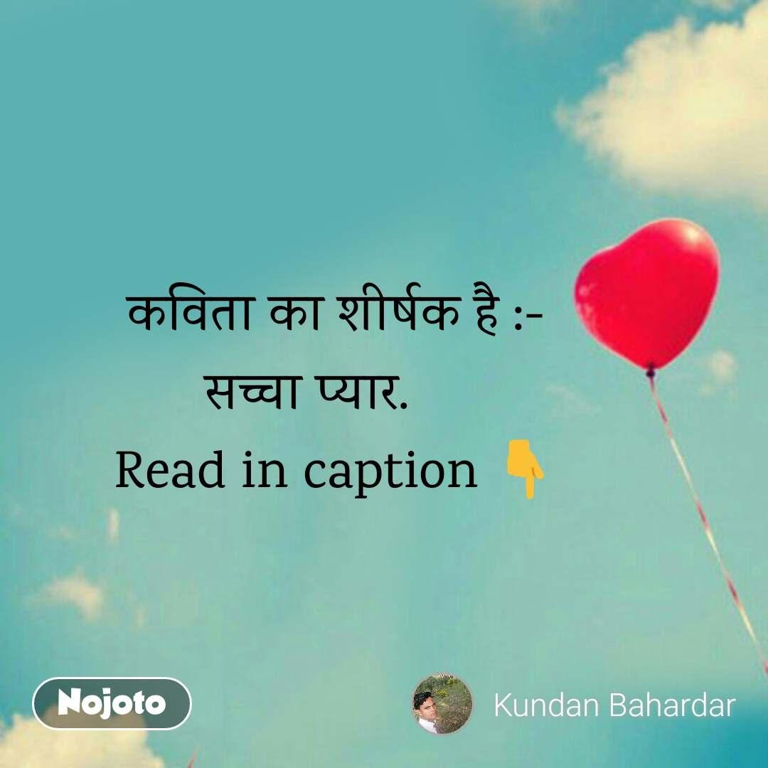 Love Shayari in Hindi कविता का शीर्षक है :- सच्चा प्यार.     Read in caption 👇 #NojotoQuote