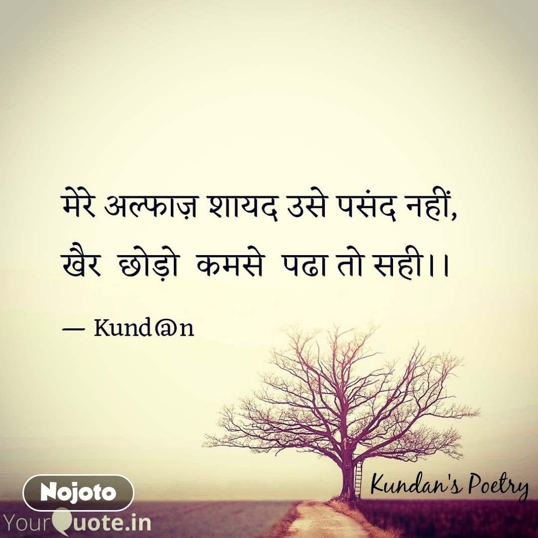 Kundan's Poetry  #NojotoQuote