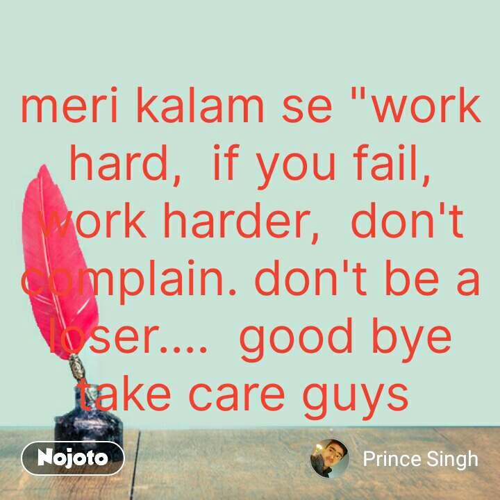 Hindi Shayari Quotes Meri Kalam Se Work Hard If You Fail W