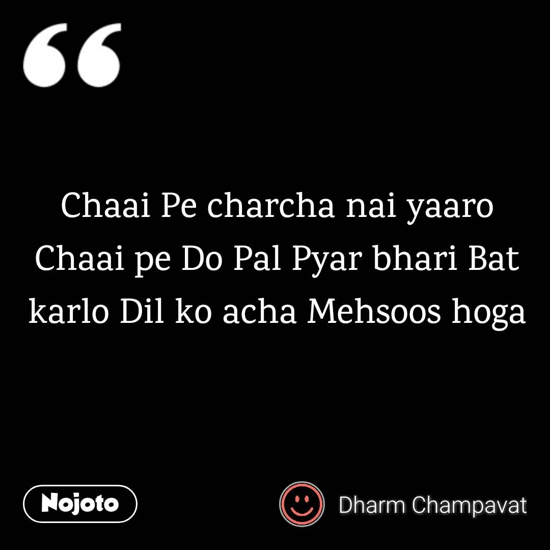 Chaai Pe Charcha Nai Yaaro Chaai Pe Do Pal Pyar Bhari Bat Karlo Di