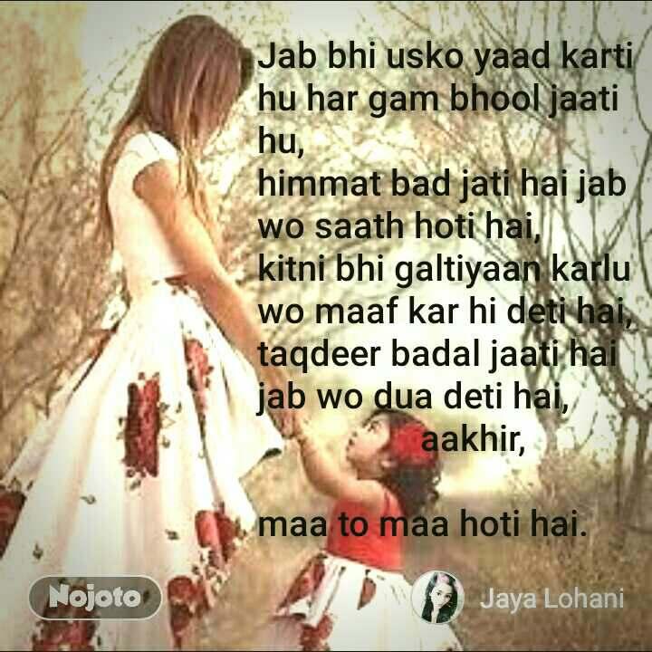 Hindi Shayri For Mother Quotes Shayari Story Poem Jokes Memes
