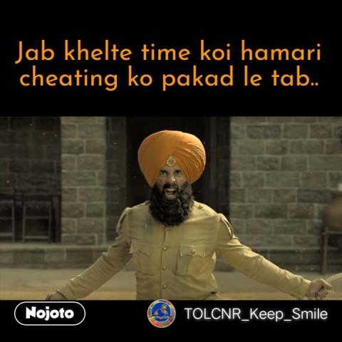 Jab khelte time koi hamari cheating ko pakad le tab..  #NojotoQuote